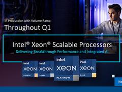 英特尔宣布10nm至强可扩展处理器开始量产