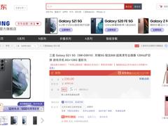 三星Galaxy S21系列中国特供版如约而至,京东4999元起或成全球最低价