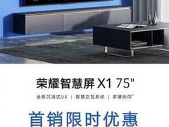 """一款会""""看娃""""的电视?荣耀智慧屏X1 75英寸正式亮相"""