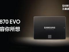 三星推出新款消费级SATA接口固态硬盘——870 EVO系列