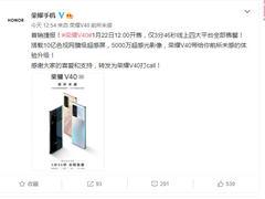 荣耀V40首销告捷 全网3分46秒售罄