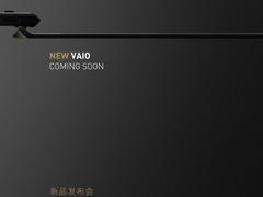 2021 VAIO首发新品初现端倪,2月18日全球同步发布
