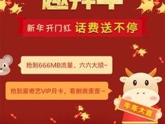 """新年味,新年俗! 中国联通""""5G红包趣拜年""""增添拜年新趣味"""