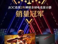 荣耀加冕•竞证实力 | AOC电竞显示器连续两年蝉联全球销量排名第一