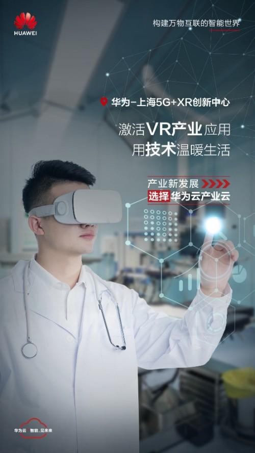产业数字化大潮下,华为云助力虹口VR产业释放发展新动能