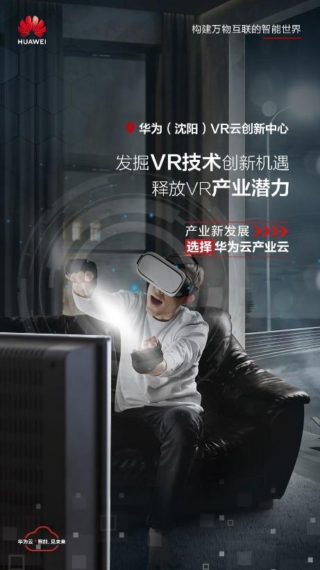华为云携手和平区实现共创共赢 产业云助力沈阳打造全国VR产业高地