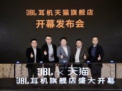 JBL 耳机天猫旗舰店盛大开幕暨新款真无线运动耳机激情上市