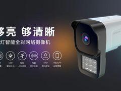 够亮够清晰,创维12灯智能全彩网络摄像机首发上市