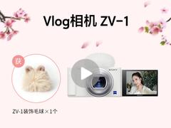 这么可爱的礼品你hold住?人气Vlog相机索尼ZV-1买就送!