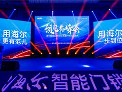 指纹锁十大品牌 海尔智能门锁全球渠道伙伴盛会隆重举行