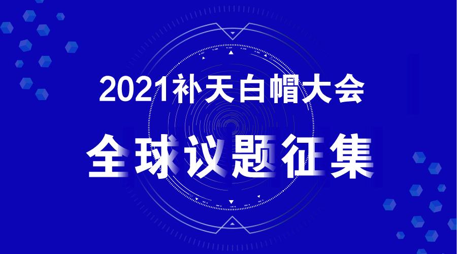 2021补天白帽大会全球征集议题开启!