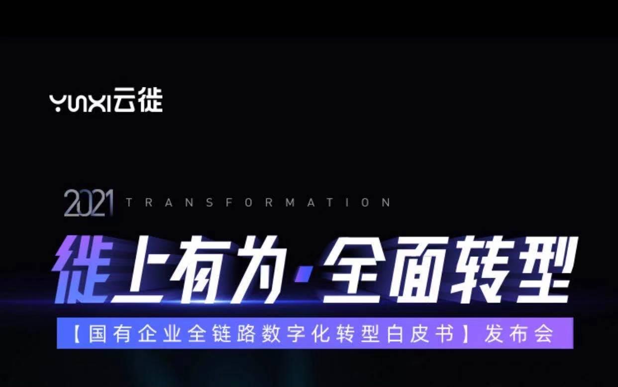 云徙发布《国有企业全链路数字化转型白皮书》 加速国企数字化转型进程