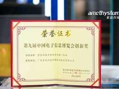 光耀数据征程:紫晶存储亮相第九届中国电子信息博览会