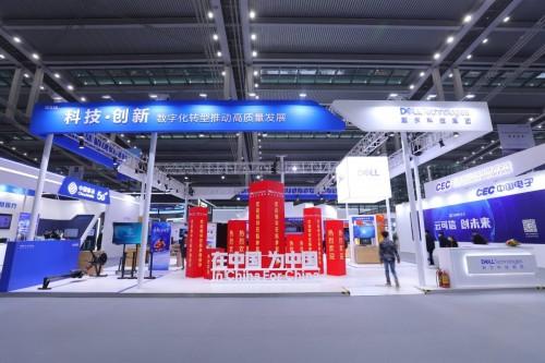 日益创新 数字化转型迎高质量发展 戴尔科技集团亮相第九届中国电子信息博览会