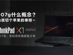 """敢于破局""""切苹果"""",ThinkPad X1 Nano的底气从何而来?"""