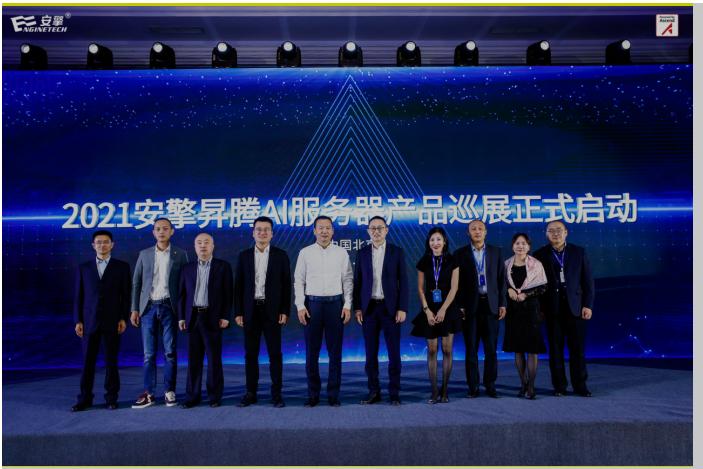 """""""打造智能算力 赋能数字经济"""":2021安擎昇腾AI服务器产品发布会在京成功举行"""