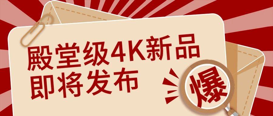 NEC全新光源4K殿堂级放映机新品即将上市!