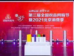 国美2021北京消费季大放异彩 科技赋能助力消费升级