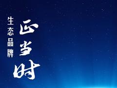 以海尔创牌之路,致敬中国品牌日!