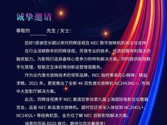 新品首发:NEC全新光源4K殿堂级新品横空出世