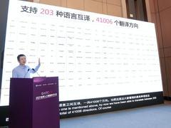 聚焦2021全球人工智能技术大会 百度CTO王海峰阐述机器翻译技术及应用