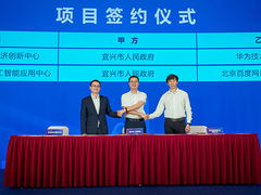 江苏宜兴举办数字经济政策发布会,百度智能云签约建设AI应用中心
