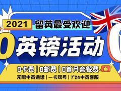 中国电信:留学欧洲行,专属手机卡提前备
