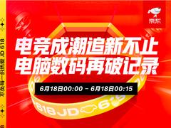 """""""电竞社交""""掀购物热潮 京东618高端游戏本成交额同比增长400%"""