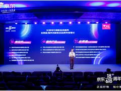 新品类、全渠道、服务创新,京东电器618拉动品牌持续增长
