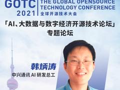 坚定开源战略,中兴成为全球开源技术峰会 GOTC 黄金赞助商