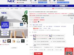 3200高流明家用投影好选择 NEC CD1100H 家用新品促销