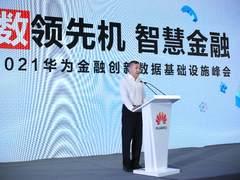 """""""数领先机,智慧金融""""——2021华为金融创新数据基础设施峰会精华来了!"""