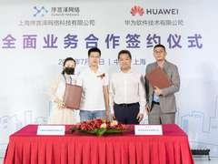华为与序言泽网络在上海签署合作协议,开启创新全生命周期模式