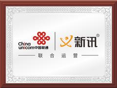 中国联通携手新讯品牌,强强联手助力民生5G用网大升级