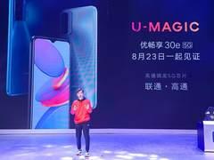 中国联通自主品牌U-MAGIC优畅享第二代产品即将发布!