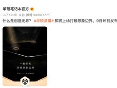 华硕秋季发布会定档9月15日,灵耀新品将成C位选手?