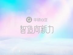 hi,华硕a豆家族又惊现太空新物种!