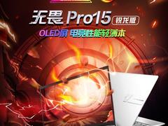 华硕无畏Pro15 锐龙版有多香?10.7亿色屏+RTX 3050,仅6299元起