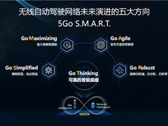华为马洪波:5Go S.M.A.R.T.,引领无线网络迈入自动驾驶时代