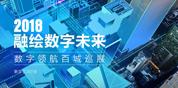 2018新华三数字领航 百城巡展
