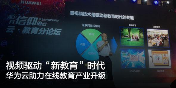 """视频驱动""""新教育""""时代 华为云助力在线教育产业升级"""
