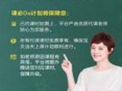 避免成绩分水岭 DaDa(哒哒英语):陪伴式教育下提升学习效果