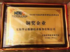 助力智慧教育 华云数据荣获2018中国高等教育博览会优秀企业奖