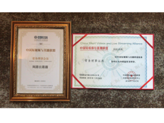 """网易云易盾成为""""中国短视频与直播联盟""""常务理事"""