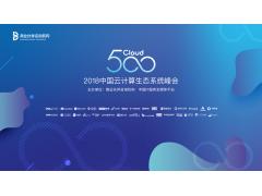 上榜2018 Cloud 500 神州数码云实力再获业界认可