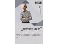 花椒&六间房集团CEO刘岩:我想把它做完
