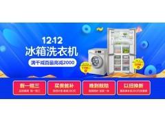 国美双12冰箱洗衣机狂欢购 每满千减百最高减2000元