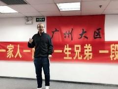 易点租入驻广州,打造4小时IT保障圈