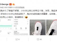 接荣耀8X之后又一新品曝光!总裁赵明微博晒神秘跑步设备