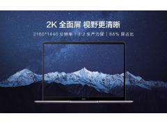 华为MateBook 13笔记本 深空灰22日开售 地标广告强势助推